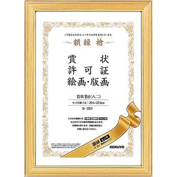 Diploma frame (Japanese cypress) KOKUYO Certificate Frames [MonotaRO ...