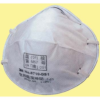 Dust Protective Mask No.8710-DS1