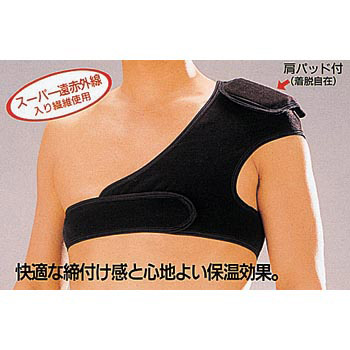 Medica Guard for Shoulder