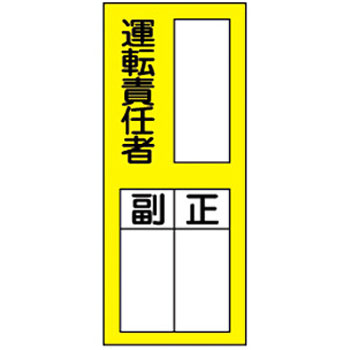 Person-In-Charge Name Sticker