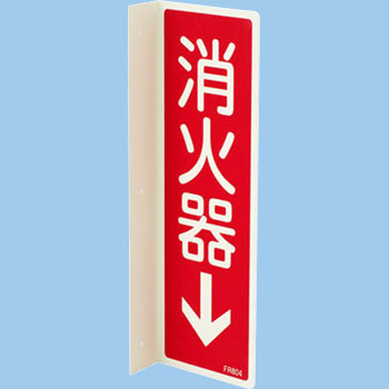 Fire-Fighting Equipment Signs, Vertical