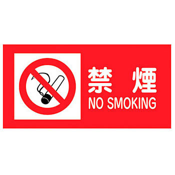 Fire and Hazardous Material Sign, No Fire/No Smoke), Laminated, Holizontal