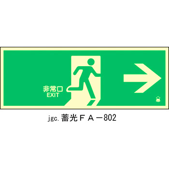Emergency Exit Signs, Phosphorescent Type