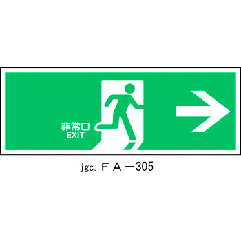Escape Guide Indicator
