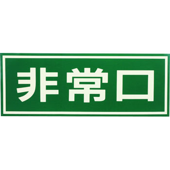 Evacuation Indication for Door