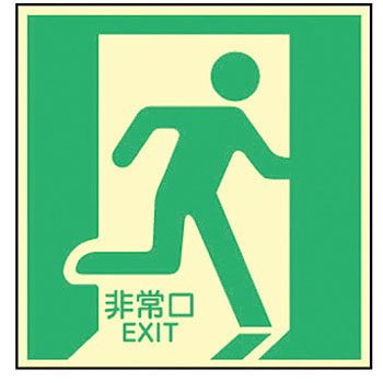 Escape Guide Sign (For Phosphorescent Types And Floors)