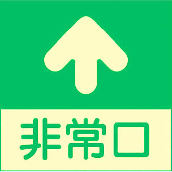 Escape Guide Sign, For Phosphorescent Types And Floors