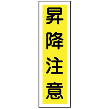 Sticker Sign Length Type