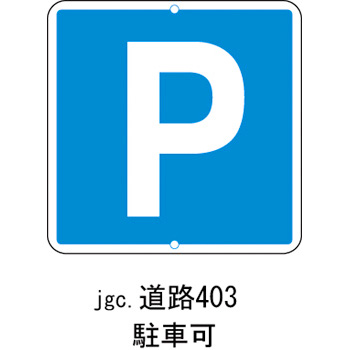 Road Sign, For Premises