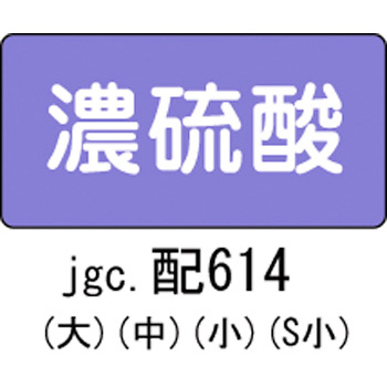 JIS Piping Identification Sticker Acid and Alkali
