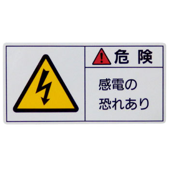 Pl Warning Label