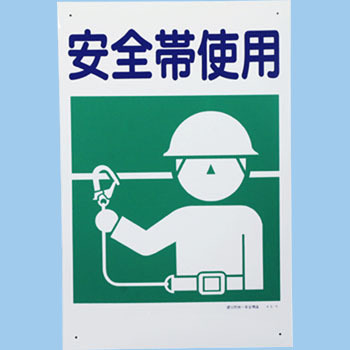 Unified Disaster-Proof Construction -Safety Signs