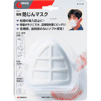 Simple Dust Masks