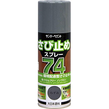 Rust Preventive Spray 74