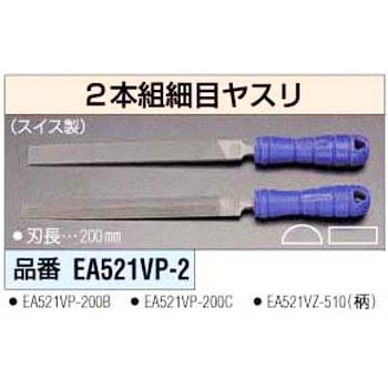 200mm 2 pcs fiine file