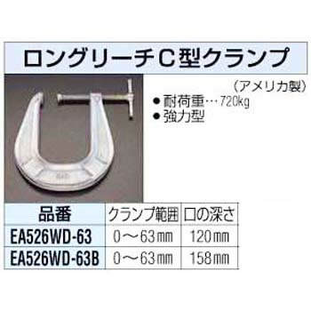 63mm C Clamp