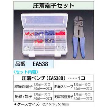 Crimp Terminal Set
