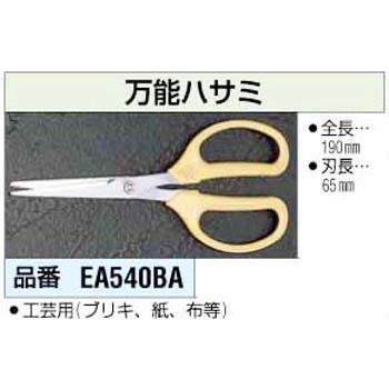 All Purpose Shears