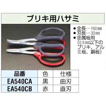 Scissors for Tin Plate