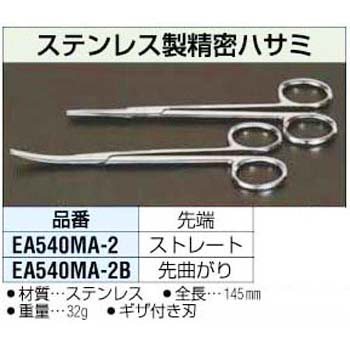 Stainless Steel Precision Scissors