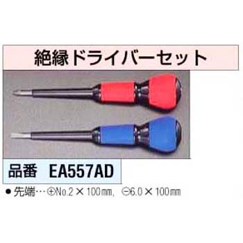 100mm Insulated Screwdrivers