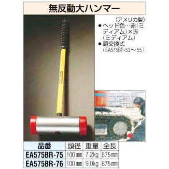 100mmx7.2Kg Medium recoilless sledgehammer