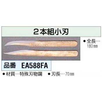 Set of 2 Knives