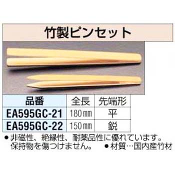 Bamboo-Made Tweezers