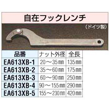 Adjustable Hook Wrench