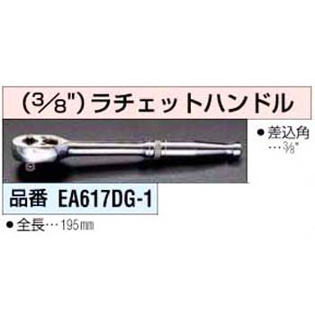 3/8 Inch Ratchet Handle