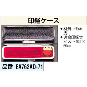 Sign Stamp Case