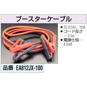 100A Booster Cable
