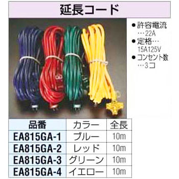 Yellow, 10mx15A, Extension Cord