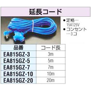 7m, 15A,  Extension Cord, 3-neck