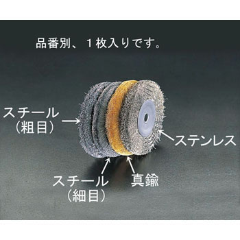 150mm Brass Wire Wheel