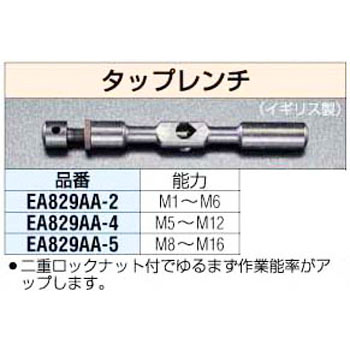 12mm Tap Wrench