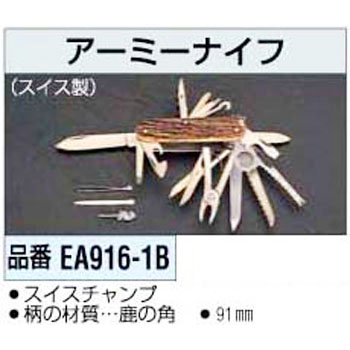 Army Knife