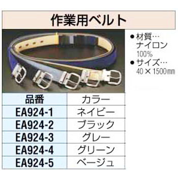 40mm Work Belt