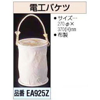 Electrical Work Bucket