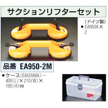 Suction Lifter Set