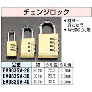 40mm Change Lock, 4 stages