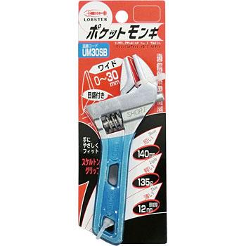 pocket adjustable wrench