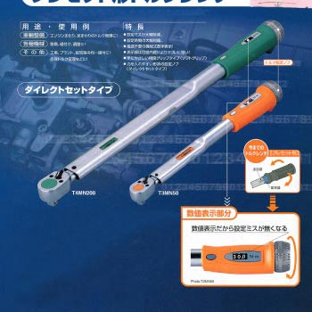 Presetting shape torque wrench (direct set type)