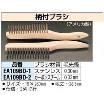 19x260mm [stainless] handle brush