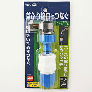 Faucet Nipple Set with Band