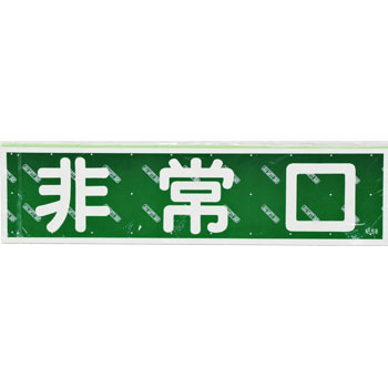 Sticker Sign Horizontal Type