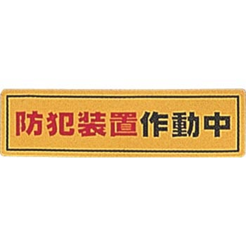 Reflective Sheet Adhesive Type