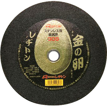 "Cutting Wheel, ""Kin no Tamago"""