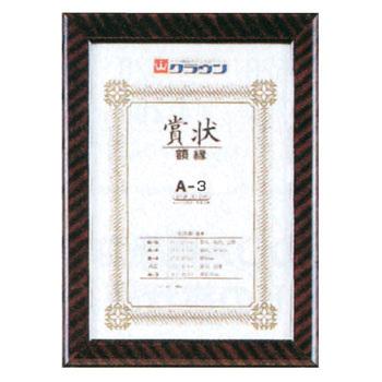 Award Certificate Plaque Frame CROWN (Office Supplies) Certificate ...