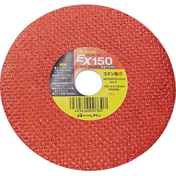 Extra Cut for Stainless steel, red (reinforced double-sided cutting wheel)